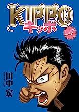 表紙: KIPPO (7) (ヤングキングコミックス) | 田中宏