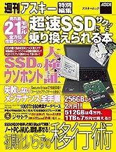 表紙: 超速SSDにサクッと乗り換えられる本 (アスキー書籍) | 週刊アスキー編集部
