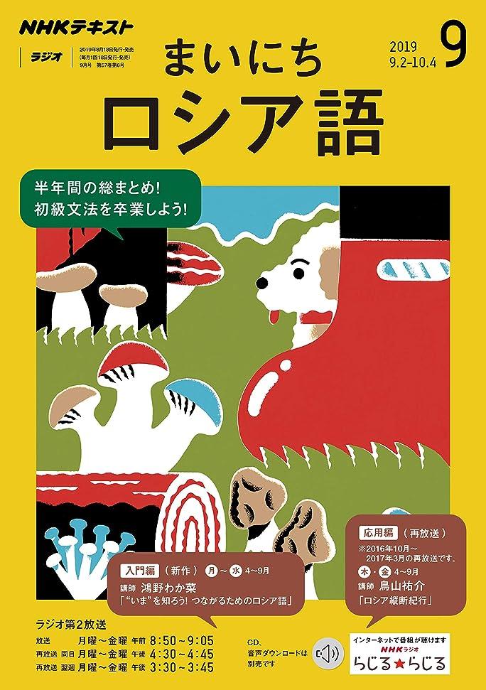 固めるファンタジー負荷NHKラジオ まいにちロシア語 2019年 9月号 [雑誌] (NHKテキスト)