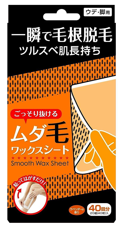 彼らのもの労働者事故Smooth Wax Sheet スムースワックスシート (40回分)