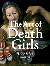 The Art of Death Girls: Beautiful Girl Paintings (Japanese Edition)