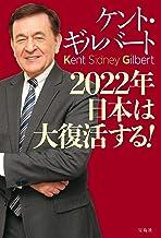 2022年 日本は大復活する!