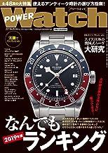 POWERWatch (パワーウォッチ) No.104 2019年 03月号 [雑誌] POWER Watch (パワーウォッチ)