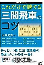 表紙: これだけで勝てる 三間飛車のコツ (マイナビ将棋BOOKS) | 大平 武洋