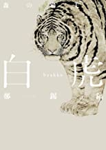 表紙: 白虎 森の覇王へ | 鄭錫鎬