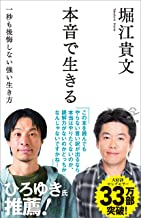 表紙: 本音で生きる 一秒も後悔しない強い生き方 (SB新書) | 堀江 貴文