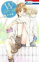 WジュリエットII 10 (花とゆめコミックス)
