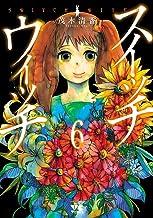 スイッチウィッチ 6 (ヤングチャンピオン・コミックス)