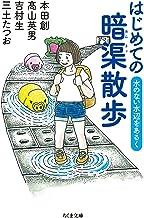 表紙: はじめての暗渠散歩 ──水のない水辺をあるく (ちくま文庫) | 本田創
