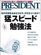 表紙: PRESIDENT (プレジデント) 2017年 10/2号 [雑誌] | PRESIDENT 編集部