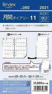 能率 バインデックス 手帳 リフィル 2021年 バイブル マンスリー カレンダー+方眼メモタイプ インデックス付 090 (2020年 12月始まり)