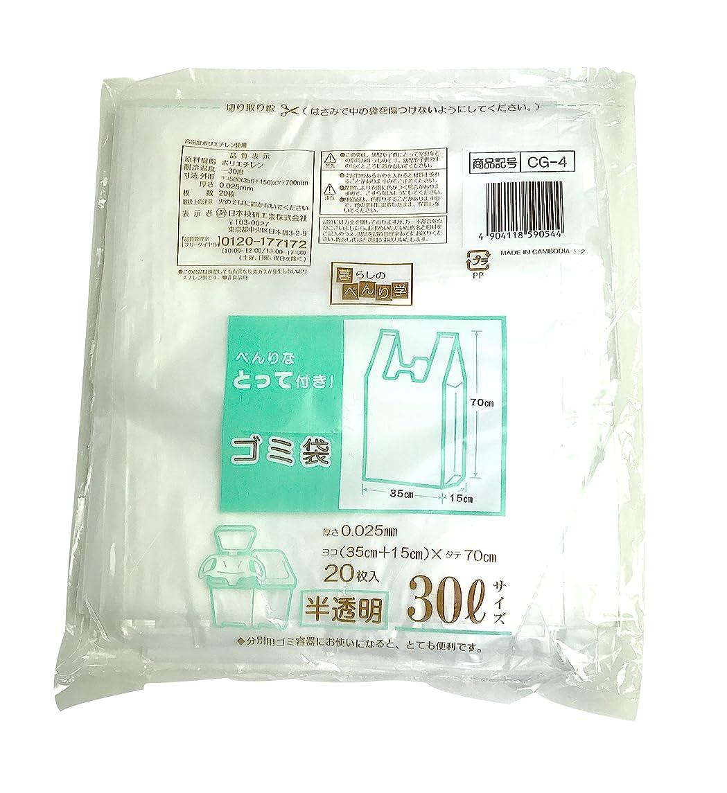 強大な壁紙参加する日本技研工業 とって付き ゴミ袋 半透明 30L 厚み0.025mm レジ袋 結びやすく持ち運びやすい 厚くて丈夫 CG-4 20枚入