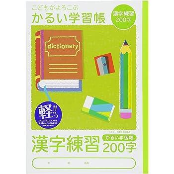 ナカバヤシ ノート かるい学習帳 ロジカルエアー 漢字練習 200字 NB51-KA200
