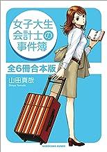 表紙: 女子大生会計士の事件簿 全6冊合本版 (角川文庫) | 山田 真哉