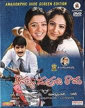 Kousalya Supraja Rama Telugu Movie