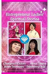 Entrepreneur Ladies' Spiritual Stories (English Edition) Kindle版