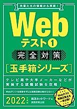 Webテスト1【玉手箱シリーズ】完全対策 2022年度版 就活ネットワークの就職試験完全対策