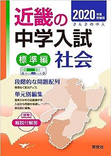 近畿の中学入試(標準編) 社会  2020年度受験用 (近畿の中学入試シリーズ)