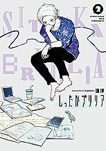 表紙: しったかブリリア(2) (アフタヌーンコミックス) | 珈琲