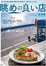表紙: 眺めの良い店 東海版 | ぴあMOOK中部編集部