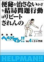 表紙: ヘルプマン!!(4) 排泄編 | くさか 里樹