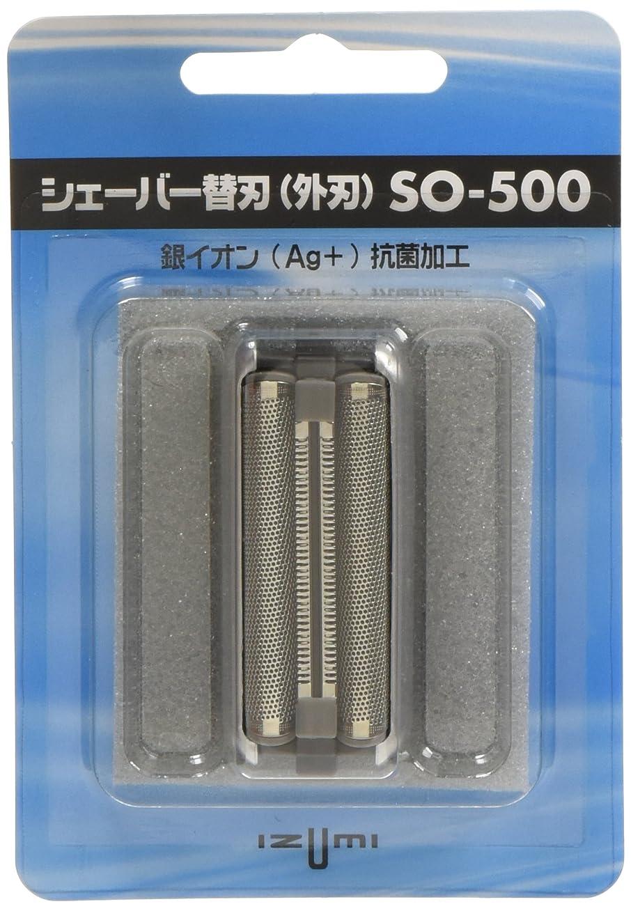 銛後世笑IZUMI(泉精器製作所) 往復式シェーバー用外刃 替刃 SO-500