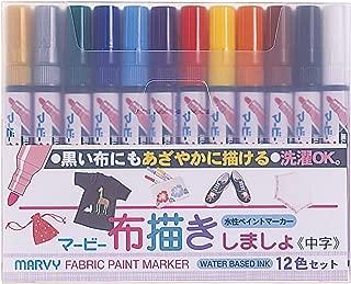 マービー 布描きしましょ 12色セット 基本色