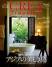 表紙: CREA Traveller 2015 Winter NO.40 [雑誌] | CREA Traveller編集部