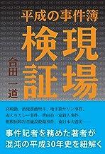 表紙: 現場検証 平成の事件簿 | 合田一道