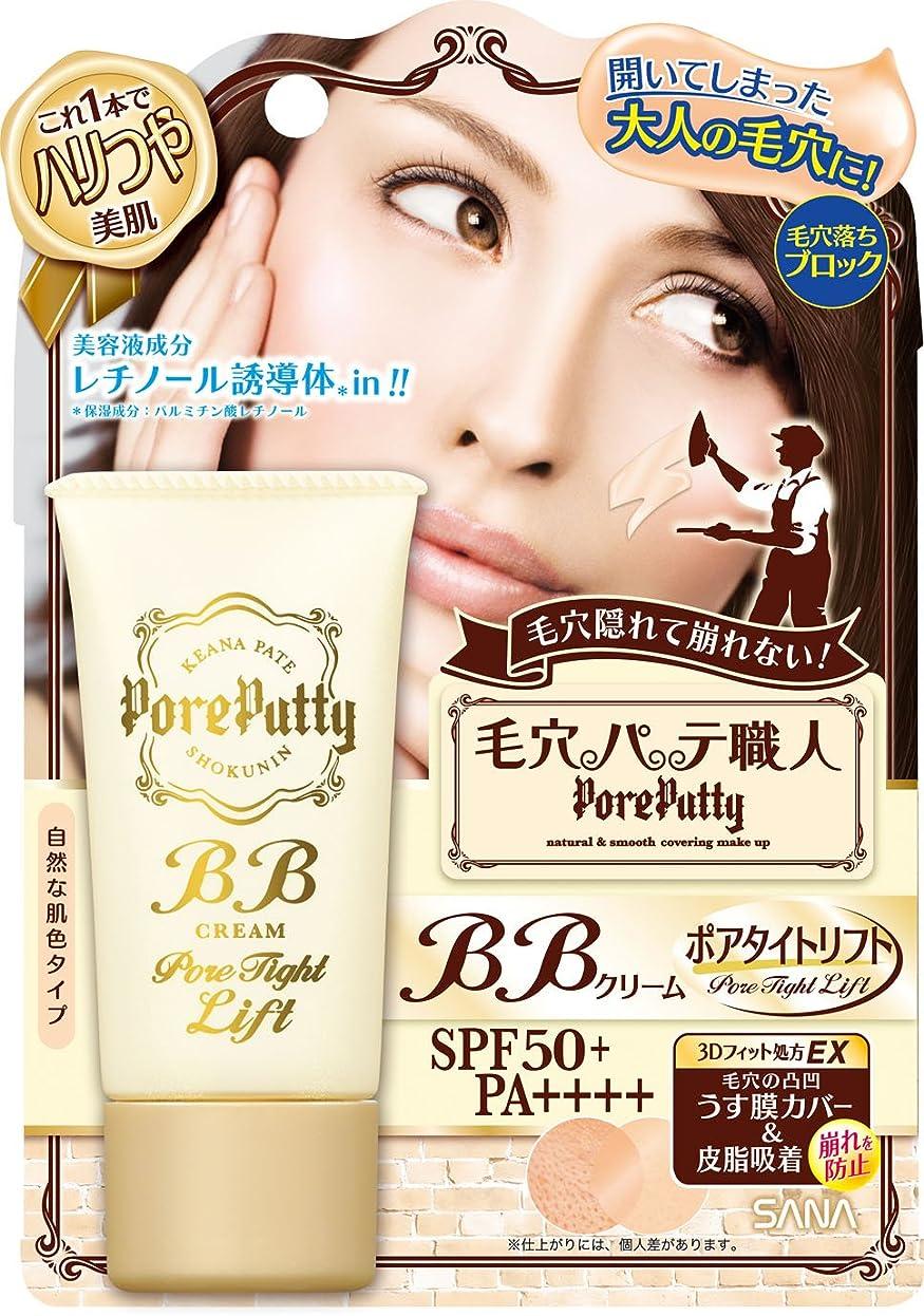 優れたやりすぎホステス毛穴パテ職人 BBクリーム ポアタイトリフト 自然な肌色 30g