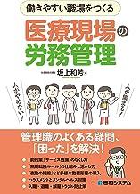 表紙: 働きやすい職場をつくる 医療現場の労務管理 | 坂上和芳