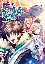 表紙: 盾の勇者の成り上がり 13 (MFコミックス フラッパーシリーズ) | 藍屋球