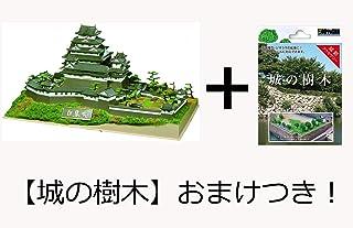 【おまけ:城の樹木つき】 日本の名城 デラックス 姫路城 プラモデル