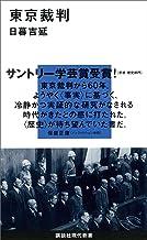 表紙: 東京裁判 (講談社現代新書) | 日暮吉延