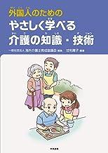 表紙: 外国人のための やさしく学べる介護の知識・技術   一般社団法人海外介護士育成協議会