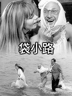袋小路(字幕版)