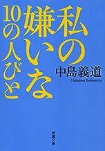 表紙: 私の嫌いな10の人びと(新潮文庫) | 中島 義道