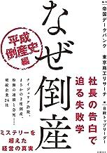 表紙: なぜ倒産 平成倒産史編 | 帝国データバンク