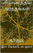 பரிமாணத்தில் அர்த்தங்கள்: காதல் (sample) (1) (Tamil Edition)