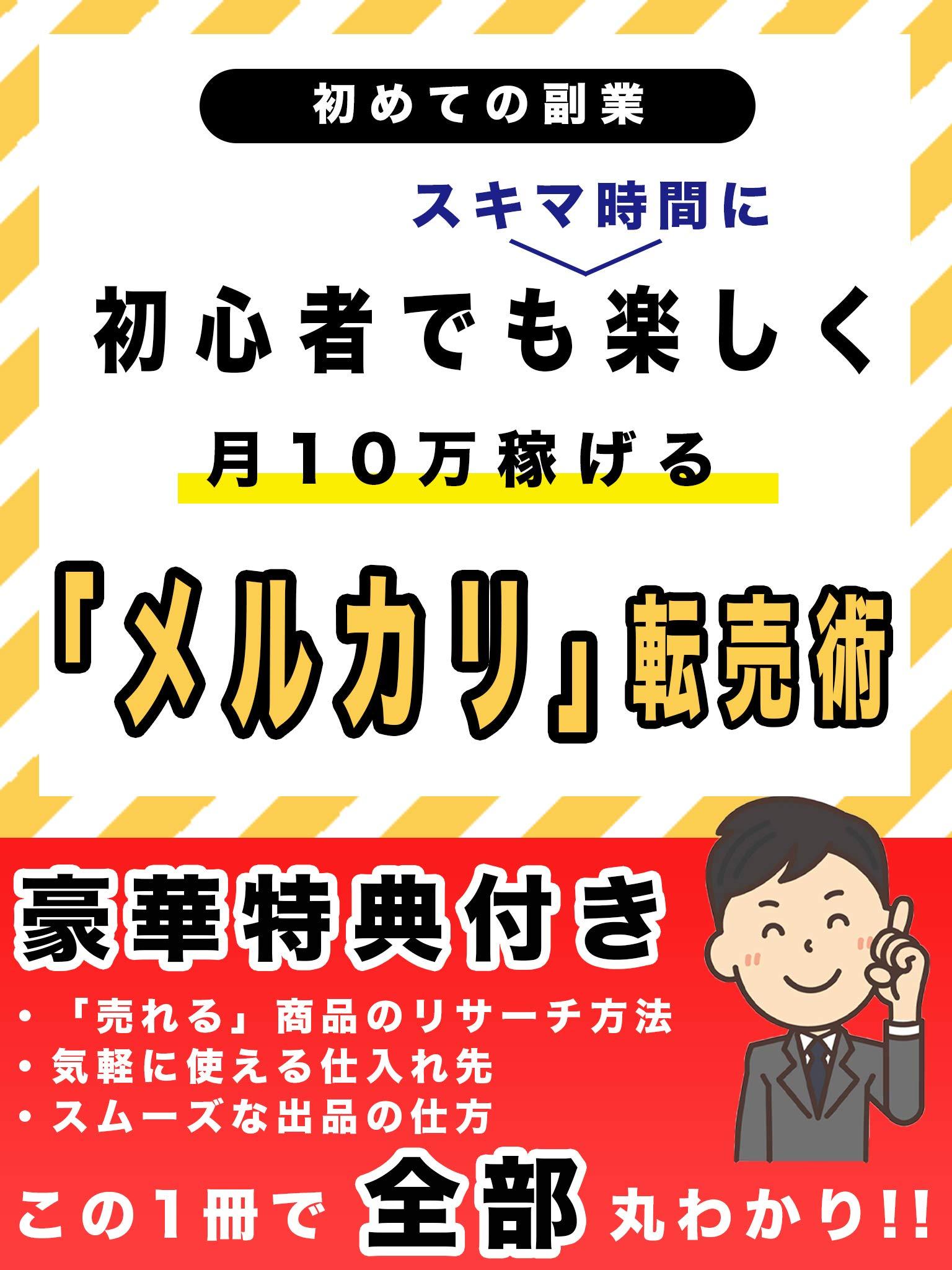 hazimetenohukugyosyoshinsyademotsuki10mannkasegerumerukaritenbaijutsu (Japanese Edition)