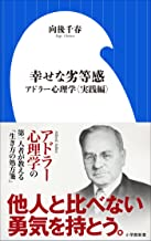 表紙: 幸せな劣等感 ~アドラー心理学〈実践編〉~(小学館新書) | 向後千春