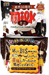 【アソート】「チロルチョコ <発売30周年!>ミニミルク 26粒入」+「チロルチョコミニビス 102.4g」 各1袋 計2袋 【食べ比べ・お試し・セット品・まとめ買い】