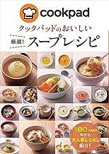 表紙: クックパッドのおいしい厳選!スープレシピ クックパッドのおいしい厳選!レシピ | クックパッド株式会社