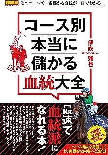 コース別 本当に儲かる血統大全 2019-2020 (競馬王馬券攻略本シリーズ)