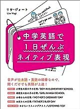 表紙: 中学英語で1日ぜんぶネイティブ表現【無料音声ダウンロード付】―――たった2週間でみにつく!リサ先生が選んだ320フレーズ   リサ・ヴォート