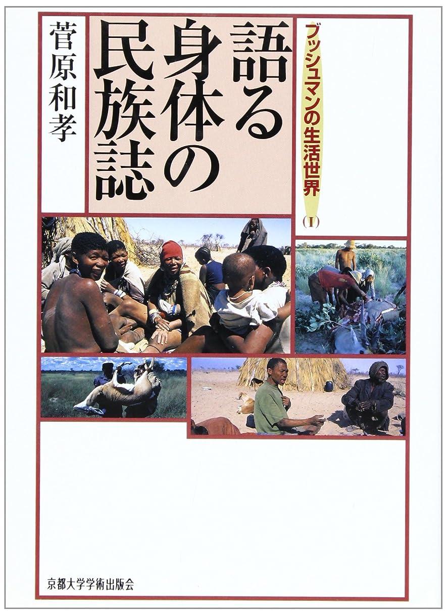 引き受ける埋める焦がす語る身体の民族誌―ブッシュマンの生活世界〈1〉 (ブッシュマンの生活世界 (1))