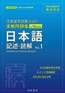 日本留学試験(EJU)実戦問題集 日本語 記述・読解 Vol.1 (名校志向塾留学生大学受験叢書)
