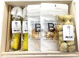 神バナナ 皮ごと食べられる国産無農薬バナナ Sサイズ 4本セット+チップ2個+メレンゲ1個 化粧箱入
