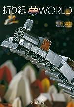 表紙: 折り紙夢WORLD | 川崎 敏和
