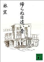帰らぬ日遠い昔 (講談社文庫)